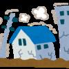 【心理カウンセラー必見】地震保険は…とっても微妙な保険!(損害保険)
