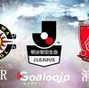 J1リーグ第19節 ‐ 柏レイソル VS 浦和レッズ の試合プレビュー