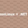 AmazonLinuxに手動で.NET Coreをインストールする
