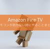 【Amazon Fire TV】リモコンが効かない時にやることまとめ
