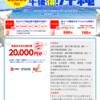 JAL沖縄ツアー19800円に5000マイル付く!