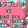【液晶タブレットVSIpad pro】どっちが液晶タブレットとして優秀なのか!?両方もってるイラストレータが比較してみた!