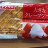 ヤマザキ 大きなクレープケーキ とちおとめ苺ジャム&ミルククリーム 食べてみました