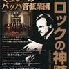 バロックの神髄 ―ミュンヘン・バッハ管弦楽団2019― at 東京オペラシティ