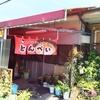 とんぺい(笠岡市)