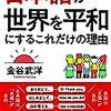 「日本語が世界を平和にするこれだけの理由」金谷武洋著