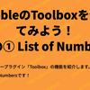 BubbleのToolboxプラグインを使ってみよう!〜その① List of Numbers