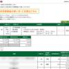本日の株式トレード報告R2,11,10