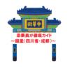 【ツベルクリンWalker海外編】添乗員が徹底ガイド~錦里(中国四川省)~
