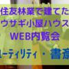 WEB内覧会〜ユーティリティ・書斎〜