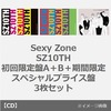 【セブンネット】Sexy Zoneの10周年を記念したアルバム「SZ10TH」2021年3月3日発売!全3形態