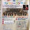 《夏休み2017》「広響ファミリーコンサート」に行ってきた!