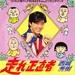 【ニュースな1曲(2021/5/17)】走れ正直者/西城秀樹