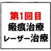 『第1回目』 瘢痕治療・レーザー治療 体験記 at葛西形成外科