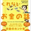 【書籍紹介】マネーリテラシーを基礎から学ぼう『誰も教えてくれないお金の話』