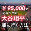 大谷翔平 エンゼルス観戦ツアー!弾丸で羽田から9万円台!(2泊4日)
