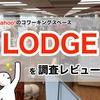 Yahooのコワーキングスペース【LODGE】に実際に行って調査レビュー!《Wi-Fi,電源,席,カフェ,景色,設備,備品,アクセス,評判》