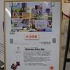 【レクチャー】都市計画の思想と場所/中島直人 先生(ラボカフェスペシャル featuring 鉄道芸術祭)