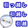 ブログのアクセスを増やしたい方へ~キーワードの表記の揺れ、気にしてますか?aramakijake.jpの使い方
