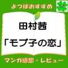 【おすすめ漫画感想】田村茜「モブ子の恋」 内気な女の子が勇気を出す,ささやかな恋物語
