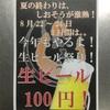 明日から生ビール100円