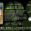 【木曜日の季節物】山形正宗 秋あがり 純米吟醸【FUKA🍶YO-I】