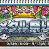 【モンパレ】待望のメタル祭り開催!