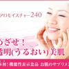 【ヒアルロン酸たっぷり240mg!