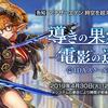 4月30日(火)のアプデでIDAIII後編とルイナのアナスタ追加!