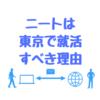 ニートこそ東京で就職活動すべき理由を元ニートの僕が説明