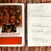 チェロの四重奏「クァルテット・エクスプローチェ」名古屋では宗次ホールで。
