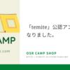 初心者様へオシャレキャンプギアをセレクト。「temite」公認アンバサダーになりました。