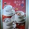 ドトールの「ほうじ茶ラテ」はスパイシーな味わいでマッタリできる!