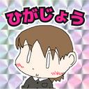 higajou cafe ~焼酎データベース~