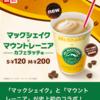 マックシェイク×マウントレーニアカフェラッテ味のSサイズオリジナルカップはもうなかった