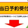 10/23京都フェスタお試し鑑定の当日受付のご案内