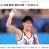 8月4日(水)体操よく頑張った、女子ボクシング金メダル、