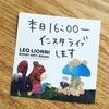 インスタライブ#4 本日16:00〜