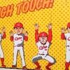 広島カープ開幕戦 大瀬良投手の見事なピッチングで巨人に勝利 新婚夫婦でご活躍♡