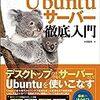 Ubuntu の「ドキュメント」ディレクトリなどを英語表記にしたい