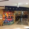 """""""博多駅周辺""""のおすすめビジネスホテル2選。駅近の居酒屋レビューも!"""