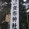 賣布(めふ)神社の塩お守り(島根県松江市)