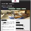 マリオット富士山山中湖にポイント宿泊予約をしました。日本のマリオットで必要なポイントを纏めてみました(2018)