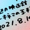 宇多丸さんに気持ちが届いたり、厚木拓郎さんにお会いしたり…。とある日の「ユメから出たマコト」備忘録