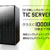 》50~1000までCクラスのIP分散が可能なレンタルサーバー