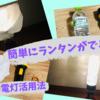 災害時にも活用、簡単手順で懐中電灯がランタン代わりになる