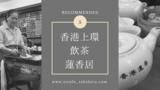上環の飲茶【蓮香居】ワゴンスタイルのほうが会話出来なくても好きなの食べれる。