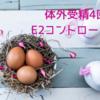 【不妊治療】4回目の体外受精・E2コントロールに成功!ショート法での誘発開始から採卵決定まで