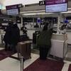 カタール航空ビジネスクラスチェックイン〜サクララウンジ本館