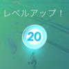 【ポケモンGO】20レベル以降の世界について解説